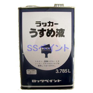 【西濃便】ロックペイント H16-0124 ラッカーうすめ液 (ラッカーシンナー) 3.785L