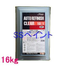 自動車塗料 ロックペイント 150-1150 マルチトップクリヤーQR(標準) 主剤 16kg(硬化剤別売)(一斗缶サイズ)