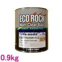 ロックペイント 149-0095 エコロック マットクリヤーベース 0.9kg