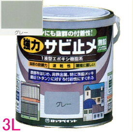 ロックペイント H61-1631 油性 一液変性エポキシ樹脂塗料 強力サビ止メ  色:グレー(つやなし) 3L