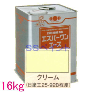 日本ペイント 油性サビ止メ 一液エポキシ塗料 エスパーワンエース  色:クリーム 16kg(一斗缶サイズ)