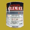 ロックペイント 202-6910 プラサフクライマックス(ホワイト)主剤 1kg (硬化剤別売)