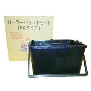 ローラーバケットSXセット (ローラーバケット2ヶ・ネット5枚・内容器20枚) 塗料容器 サイズ:7インチまで