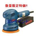 (数量限定)リョービ RYOBI RSE-1250 サンダポリッシャー 電動ツール