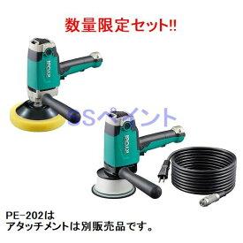 (数量限定)リョービ RYOBI PE-202・PED-132 黒5m脱着式キャブタイヤコードポリッシャーセット 電動ツール