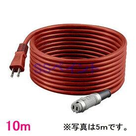 リョービ RYOBI 脱着式キャブタイヤコード  赤色 10m