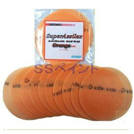 コバックス スーパーアシレックス オレンジ ディスク(袋) マジック式 125ミリ丸型 穴なしP-0 粒子1200番相当 10枚入/袋