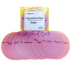 コバックス スーパーアシレックス ピーチ ディスク(袋) マジック式 125ミリ丸型 穴なしP-0 粒子1500番相当 10枚入/袋