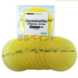 コバックス スーパーアシレックス レモン ディスク(袋) マジック式 125ミリ丸型 穴なしP-0 粒子800番相当 10枚入/袋