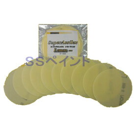 コバックス スーパーアシレックス レモン ディスク(袋) マジック式 [75ミリ]丸型 穴なしP-0 粒子800番相当 10枚入/袋