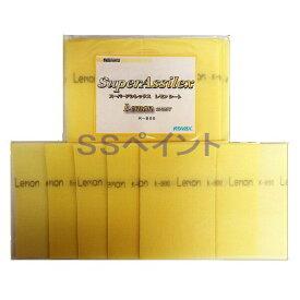 コバックス スーパーアシレックス レモン シート(袋) マジック式 170ミリ×130ミリ 粒子800番相当 5枚入/袋