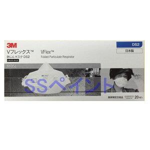 3M 防じんマスク Vフレックス 9105J-DS2 20枚入/箱