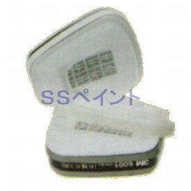 3M 防毒マスク 6000シリーズ専用吸収缶(防塵・有機ガス用) 6001/5911-S1 ろ過材・リテイナー付き 1組(2個入)