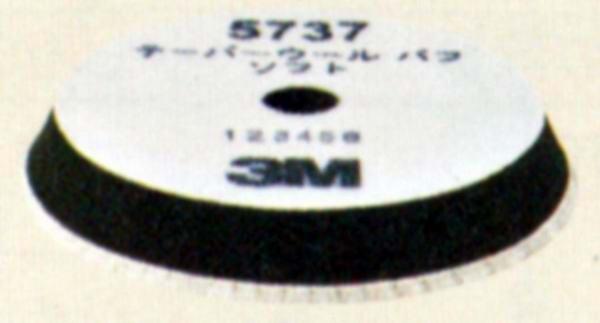3M 5737 テーパーバフ ソフトウール (ウールバフ) サイズ170mm径 1枚