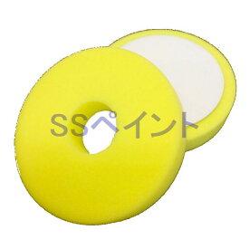 スポンジバフ(ウレタンバフ)イエロー Y-150-3 サイズ径150×45×厚30mm 1枚入/袋