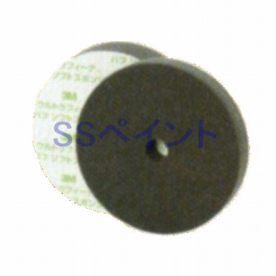 3M 5766 ウルトラフィーナバフ ソフトスポンジ (ウレタンバフ) サイズ190mm径×50mm厚 1枚