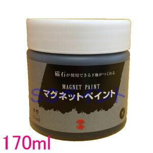 ターナー 水性 マグネットペイント 色:黒 170ml