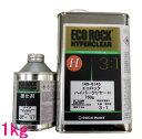 自動車塗料 ロックペイント 149-6145 エコロックハイパークリヤーH 硬化剤付セット 1kg