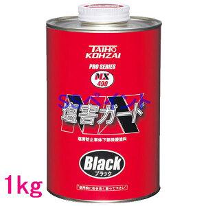 イチネン NX490 塩害ガード  ブラック 1kg