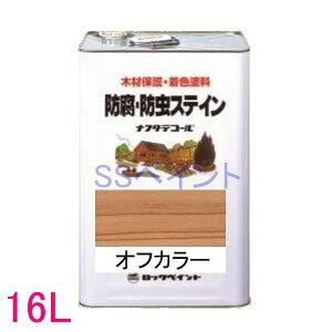ロックペイント ナフタデコール 屋外用 油性 高性能木部保護塗料 085-0001 色:オフカラー 16L(一斗缶サイズ)