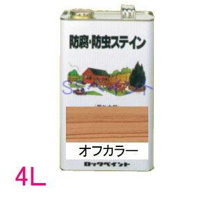 ロックペイント 防腐・防虫ステイン(ナフタデコール) 屋外用 油性 高性能木部保護塗料 H85-0001 色:オフカラー 4L