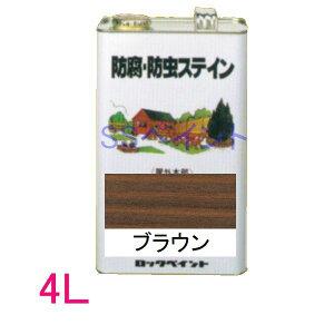 ロックペイント 防腐・防虫ステイン(ナフタデコール) 屋外用 油性 高性能木部保護塗料 H85-0008 色:ブラウン 4L