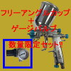 (数量限定)(K.V)明治(meiji)スプレーガンF-ZEROTypeTフリーアングル塗料カップ・手元圧力計付きセット