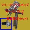 (数量限定)(K.V)明治(meiji)スプレーガンFINERSPOT-G12(C)塗料カップ1G-2U・手元圧力計付きセット