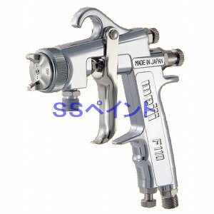 明治(meiji)スプレーガン F110-S10T 吸上式 ノズル口径:1.0mm