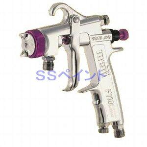 明治(meiji)スプレーガン F110L-P13LP 圧送式 ノズル口径:1.3mm