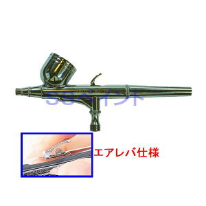 エアテックス(AIRTEX) ダブルアクション エアブラシ ATL-MJ724 ノズル口径:0.3mm
