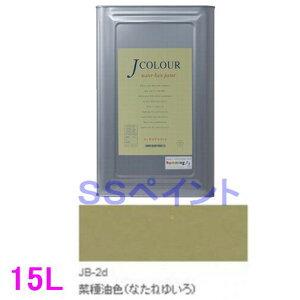 ターナー色彩 つやけし水性塗料 Jカラー Traditionalシリーズ1 色:JB-2d 菜種油色(なたねゆいろ) 15L(一斗缶サイズ)
