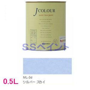 ターナー色彩 つやけし水性塗料 Jカラー Mutedシリーズ LIGHT 色:ML-3d シルバー スカイ 0.5L