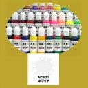 エアテックス エアブラシ用絵の具・塗料 水性カラー スマートシリーズ ACS01 ホワイト 15ml