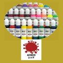 エアテックス エアブラシ用絵の具・塗料 水性カラー スマートシリーズ ACS03 レッド 15ml