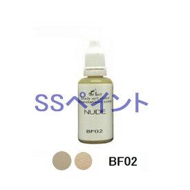 【予約販売】エアテックス エアブラシ専用ボディアートカラー NUDEボディファンデーション ARY-BPN-BF02 30ml