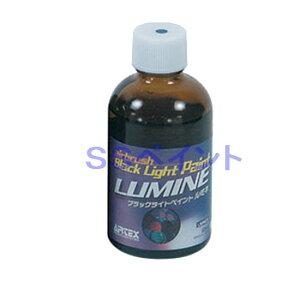 エアテックス エアブラシ用絵の具・塗料 エアブラシ ブラックライトペイント ルミネ LMN02 青 60ml