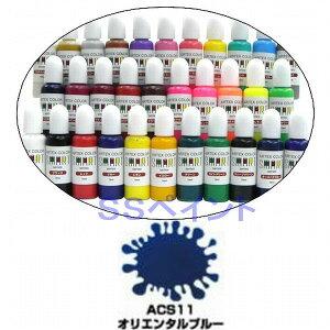 エアテックス エアブラシ用絵の具・塗料 水性カラー スマートシリーズ ACS11 オリエンタルブルー 15ml