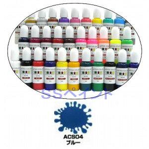エアテックス エアブラシ用絵の具・塗料 水性カラー スマートシリーズ ACS04 ブルー 15ml
