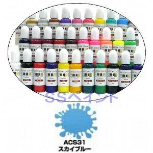 エアテックス エアブラシ用絵の具・塗料 水性カラー スマートシリーズ ACS31 スカイブルー 15ml