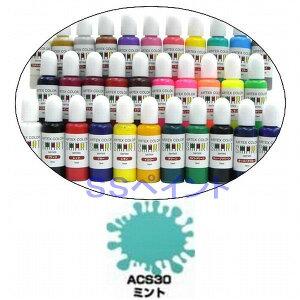 エアテックス エアブラシ用絵の具・塗料 水性カラー スマートシリーズ ACS30 ミント 15ml