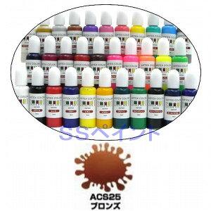 エアテックス エアブラシ用絵の具・塗料 水性カラー スマートシリーズ ACS25 ブロンズ 15ml