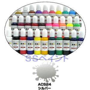 エアテックス エアブラシ用絵の具・塗料 水性カラー スマートシリーズ ACS24 シルバー 15ml