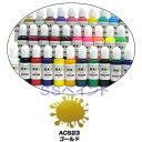 エアテックス エアブラシ用絵の具・塗料 水性カラー スマートシリーズ ACS23 ゴールド 15ml