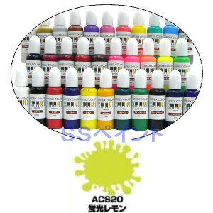 エアテックス エアブラシ用絵の具・塗料 水性カラー スマートシリーズ ACS20 蛍光レモン 15ml