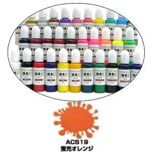 エアテックス エアブラシ用絵の具・塗料 水性カラー スマートシリーズ ACS19 蛍光オレンジ 15ml