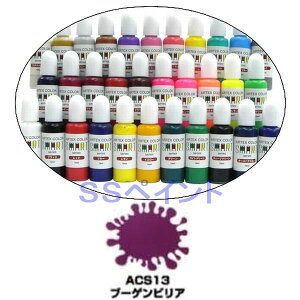 エアテックス エアブラシ用絵の具・塗料 水性カラー スマートシリーズ ACS13 ブーゲンビリア 15ml