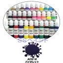 エアテックス エアブラシ用絵の具・塗料 水性カラー スマートシリーズ ACS12 バイオレット 15ml
