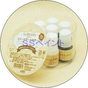 エアテックス エアブラシ用絵の具・塗料 水性カラー スイーツアートカラー ARE-HSW1 焼き色&チョコレートセット 各5ml×7色セット