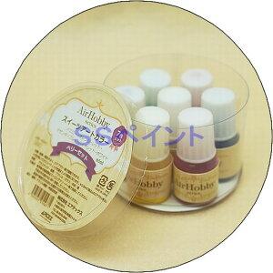 エアテックス エアブラシ用絵の具・塗料 水性カラー スイーツアートカラー ARE-HSW2 ベリーセット 各5ml×7色セット